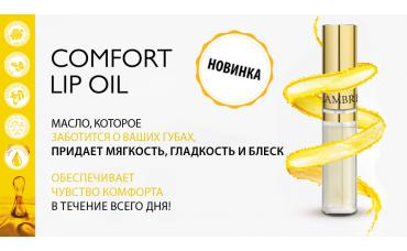 Масло для ухода за кожей губ Comfort lip oil Lambre