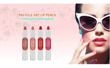 Помада-карандаш Pastelle  Art Lip Pencil Lambre