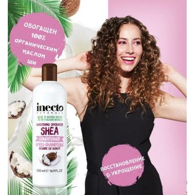 Кондиционер для непослушных волос с маслом ШИ Inecto Naturals Shea Conditioner