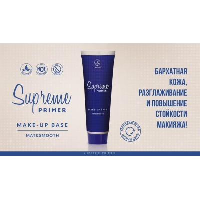 База под макияж Supreme Primer Make-Up Base Mat&Smooth Lambre