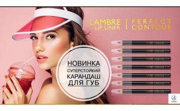 Карандаш для губ Lambre Lip Liner Perfect Contour 2018
