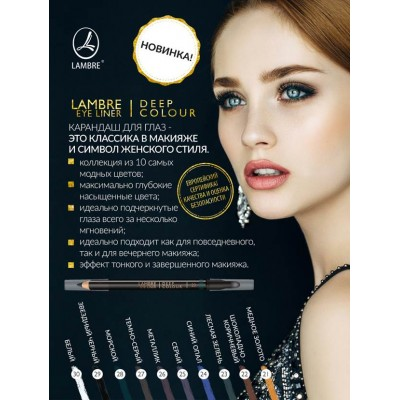 Карандаш для глаз со спонжем Lambre Eye Liner Deep Colour 2018
