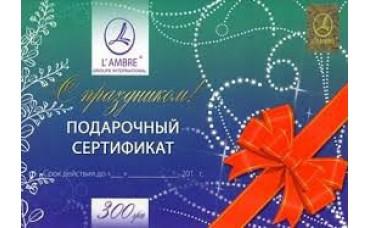 Подарочный сертификат Ламбре