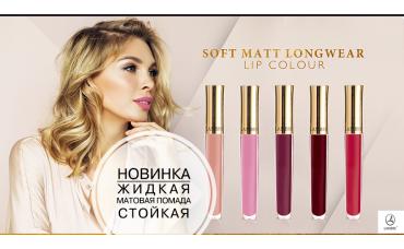 Стойкая матовая жидкая помада Soft matt longwear lip colour Lambre