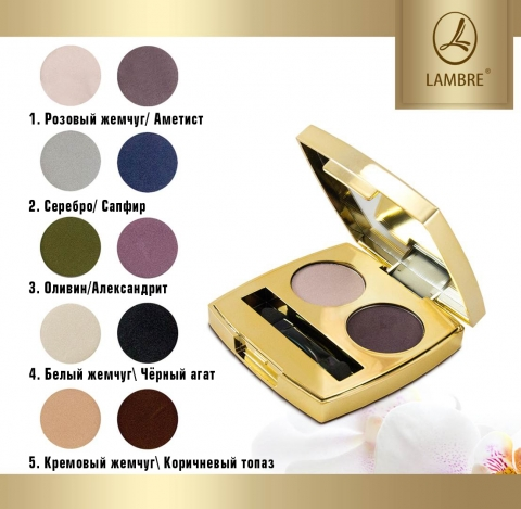 Тени для век Lambre Eyeshadow Duo