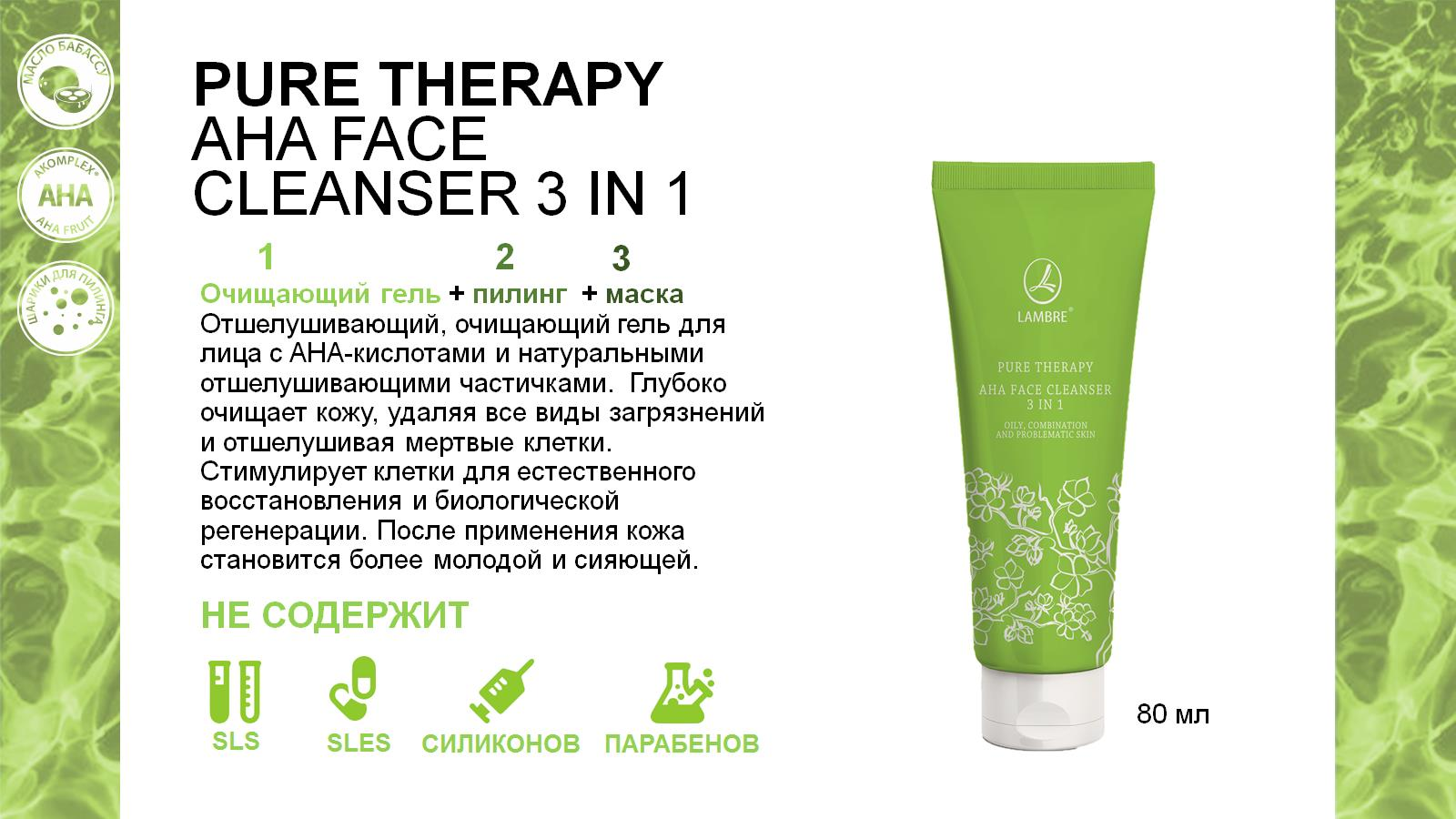 Очищающий гель 3-в-1 Pure therapy Aha Face Cleanser 3 in 1 Lambre